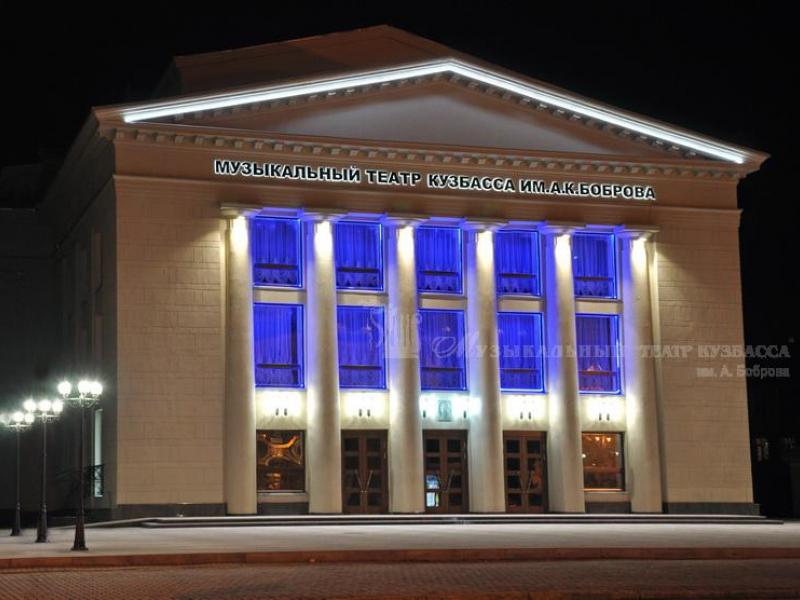 Афиша в кемерово театров купить билеты на концерты киров